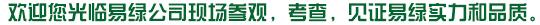 欢迎您光临易绿公司现场参观,考查,见证易绿实力和品质。